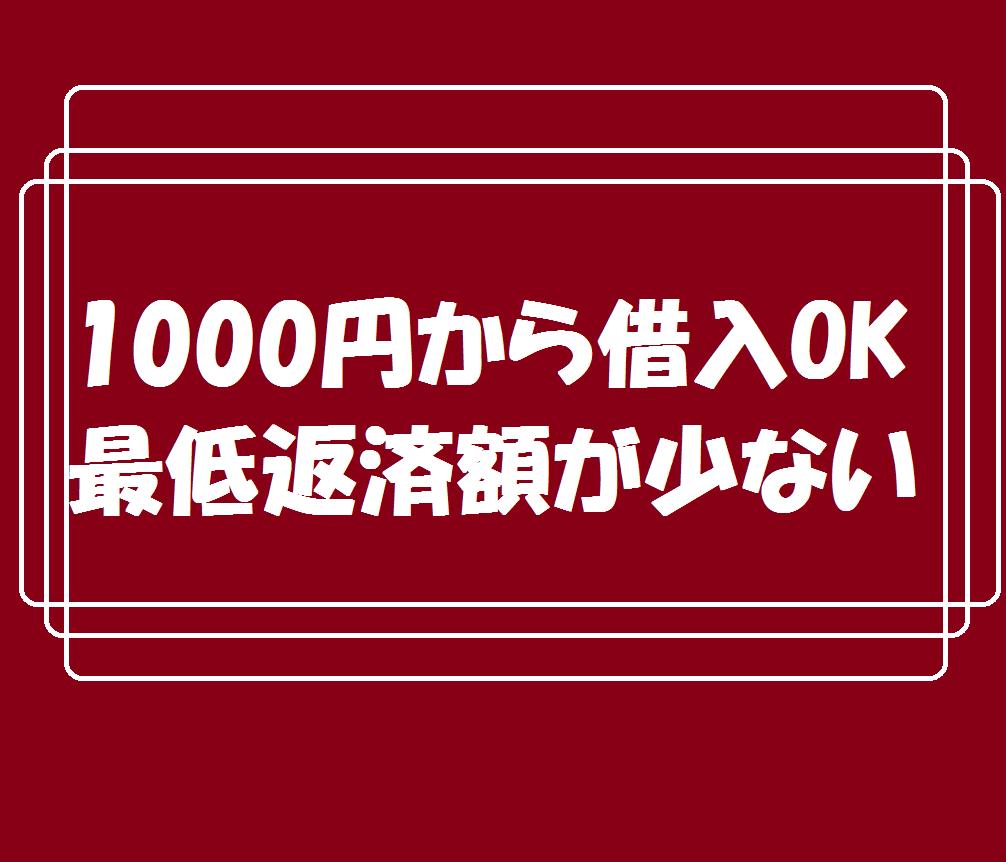 1000円から借入OK・最低返済額が少ない