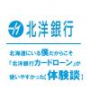 北海道にいる僕だからこそ『北洋銀行カードローン』が使いやすかった【体験談】