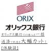 オリックス銀行での借入を一括返済で利息を大幅カット!【体験談】