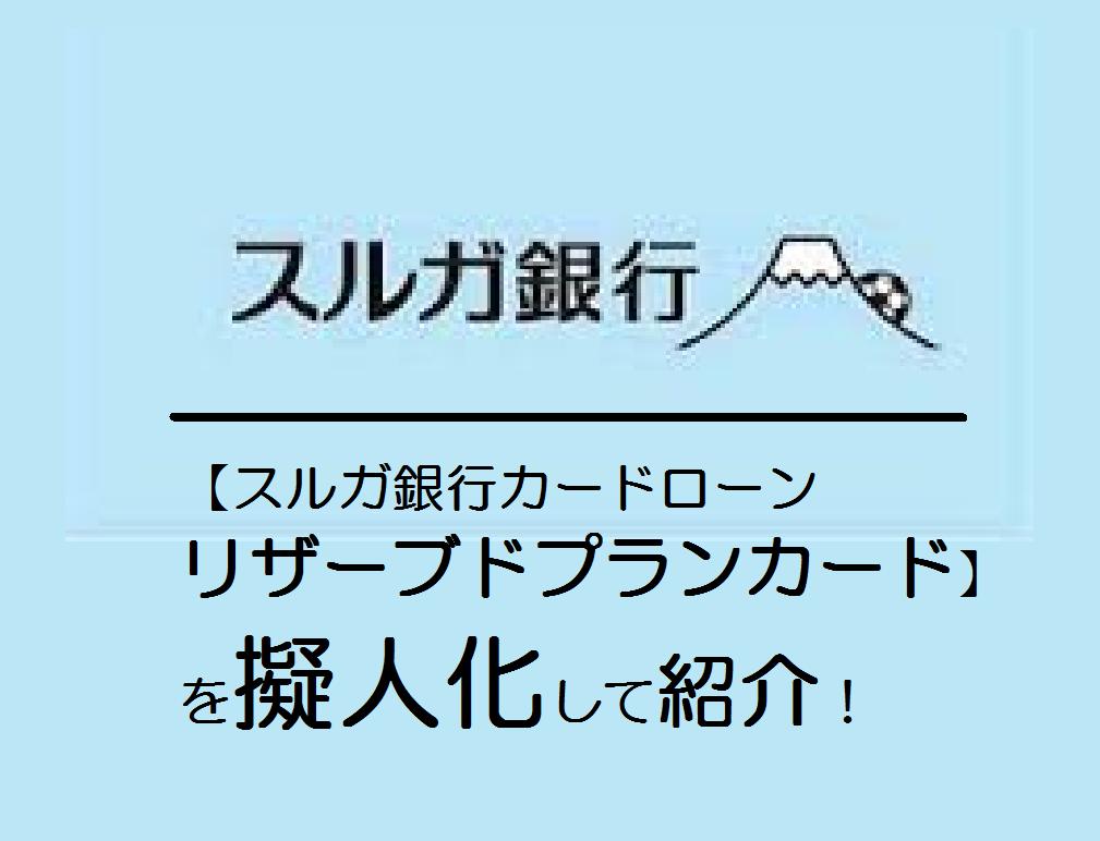 【スルガ銀行カードローン リザーブドプランカード】を擬人化して紹介!