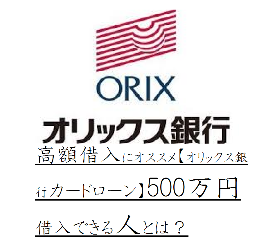 高額借入にオススメ【オリックス銀行カードローン】500万円借入できる人とは?