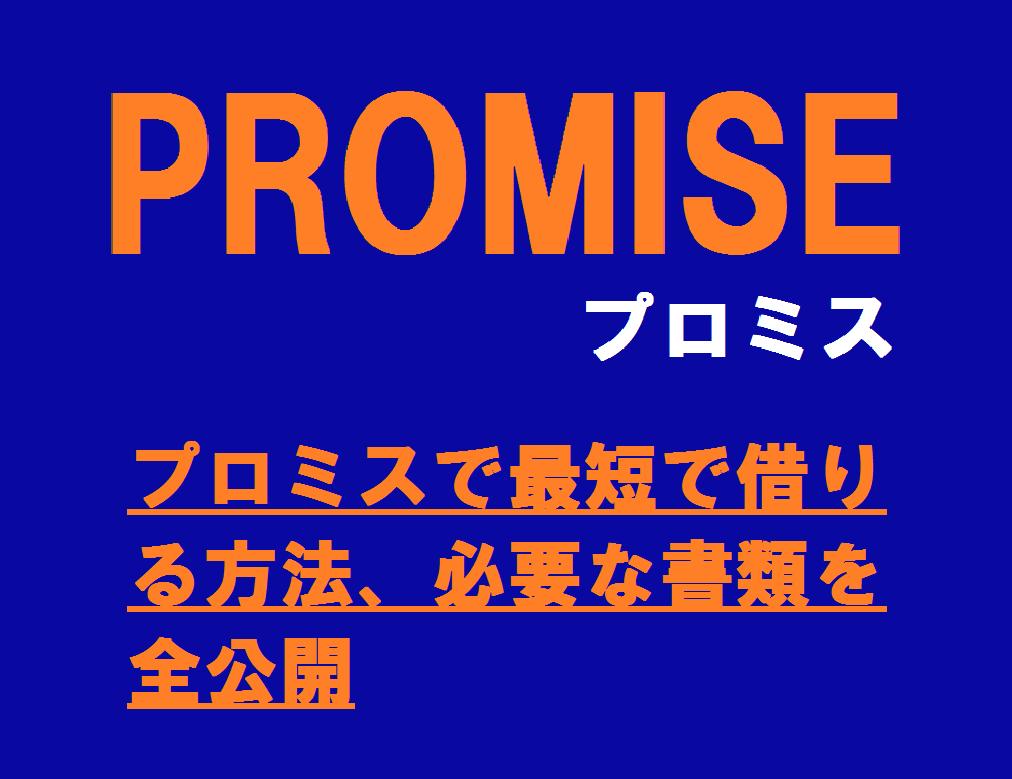 プロミスで最短で借りる方法、必要な書類を全公開