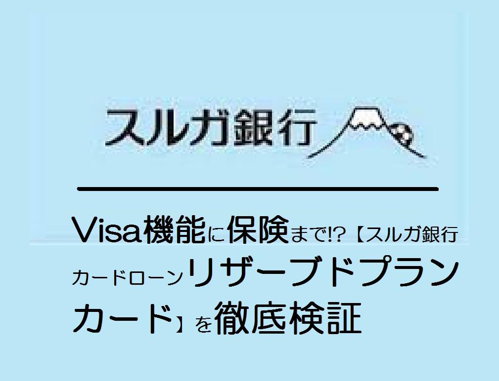 Visa機能に保険まで!?【スルガ銀行カードローン リザーブドプランカード】を徹底検証