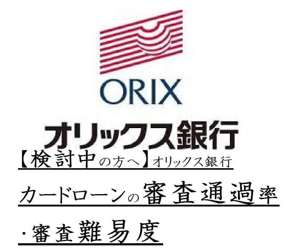 【検討中の方へ】オリックス銀行カードローンの審査通過率・審査難易度