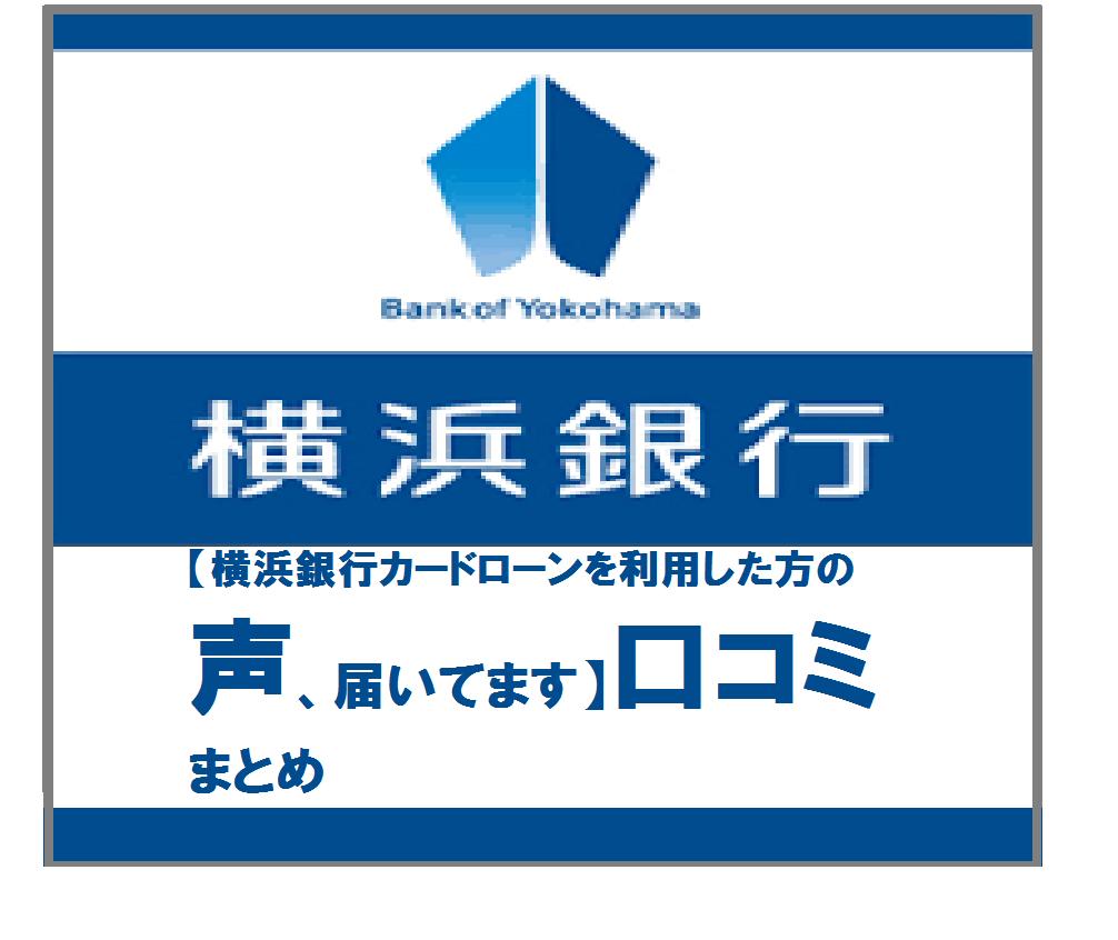 【横浜銀行カードローンを利用した方の声、届いてます】口コミまとめ