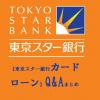 【東京スター銀行カードローン】Q&Aまとめ