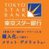 【東京スター銀行カードローン】を擬人化して紹介!メリット・デメリットは?