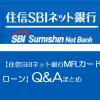【住信SBIネット銀行MR.カードローン】Q&Aまとめ