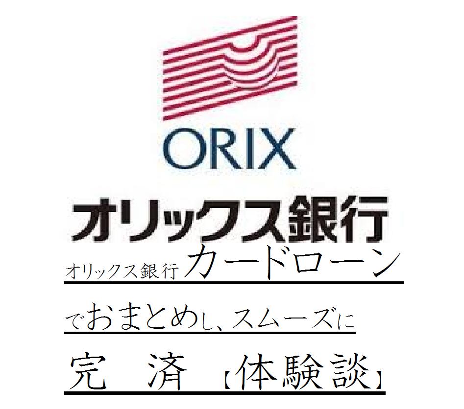 オリックス銀行カードローンでおまとめし、スムーズに完済【体験談】