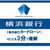 【横浜銀行カードローン】のことを3分で理解