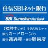 【検討中の方】住信SBIネット銀行カードローンの審査通過率・審査難易度