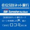 【住信SBIネット銀行カードローンを利用した声、届いてます】口コミまとめ