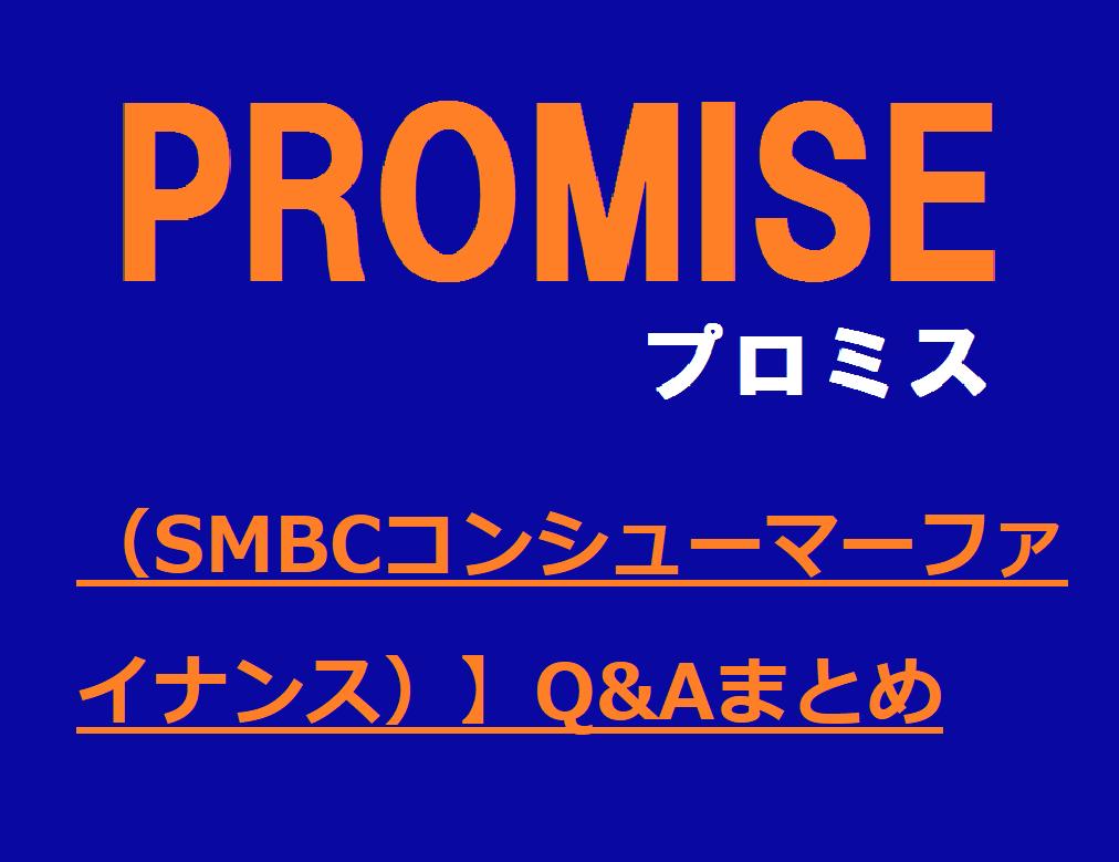 【プロミス(SMBCコンシューマーファイナンス)】Q&Aまとめ