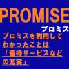 プロミスを利用してわかったことは、「優待サービスなどの充実」!