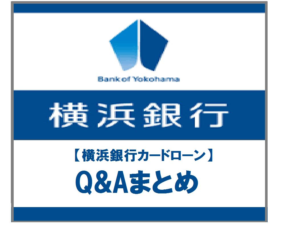 【横浜銀行カードローン】Q&Aまとめ