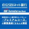 住信SBIネット銀行MR.カードローン「プレミアムコース」の審査通過できる人を検証