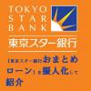 【東京スター銀行おまとめローン】を擬人化して紹介