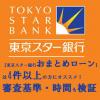 【東京スター銀行おまとめローン】は4件以上の方にオススメ!審査基準・時間も検証