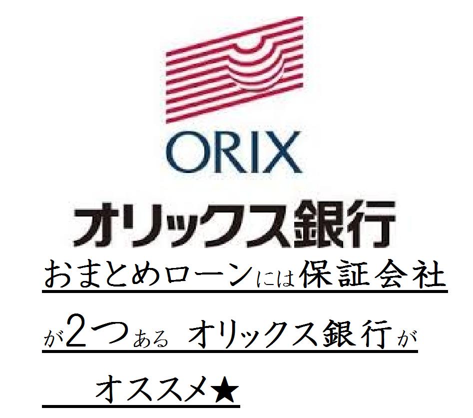 おまとめローンには保証会社が2つある【オリックス銀行カードローン】がオススメ