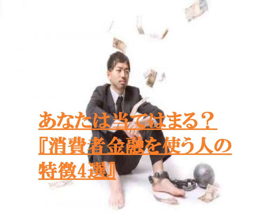 あなたは当てはまる?『消費者金融を使う人の特徴4選』