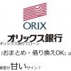 オリックス銀行でローン『おまとめ・借り換えOK』は審査が甘いサイン?