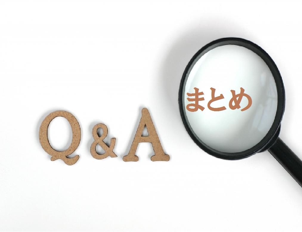 【まとめ】おまとめローンに関するよくある質問【Q&A】