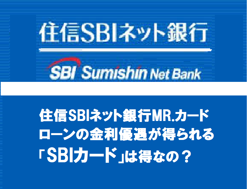 住信SBIネット銀行MR.カードローンの金利優遇が得られる「SBIカード」は得なの?