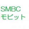 【SMBCモビット】在籍確認されずに借りれたサラリーマンの体験談