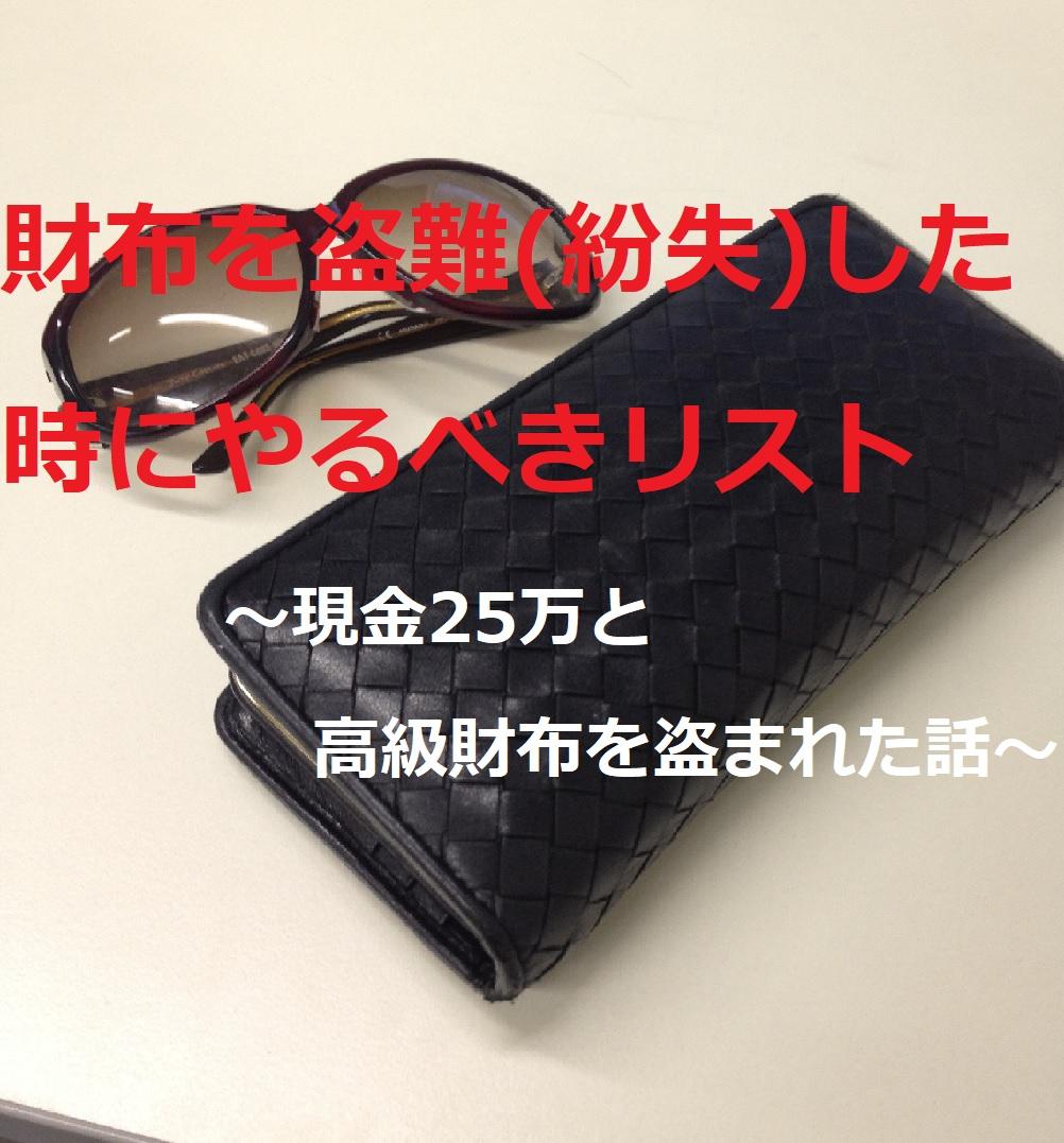 財布を盗難(紛失)した時にやるべきリスト~現金25万と高級財布を盗まれた話~